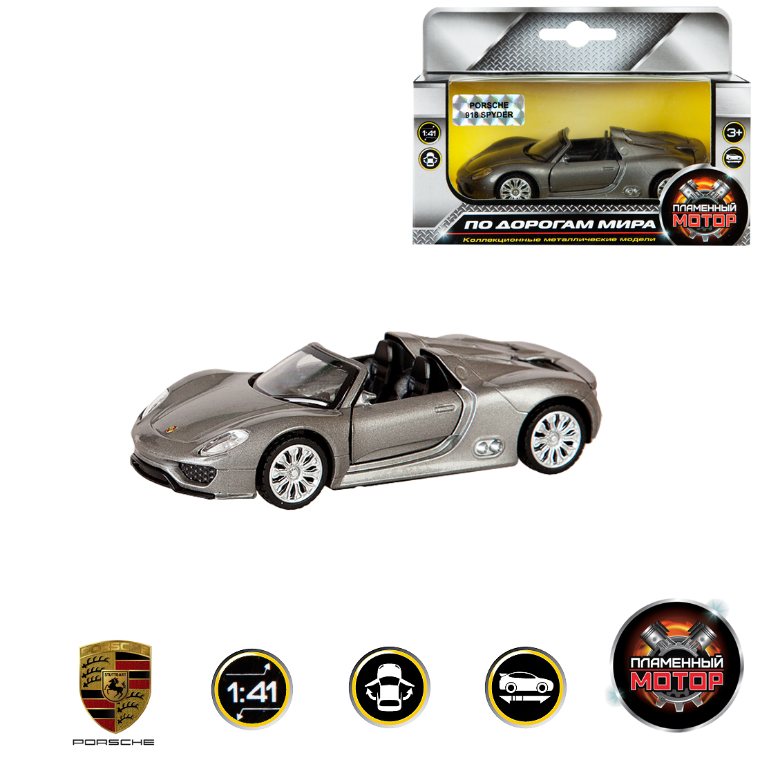 Машинки и мотоциклы Пламенный мотор Модель машины Пламенный мотор «Porsche 918 Spyder» 1:41 цена