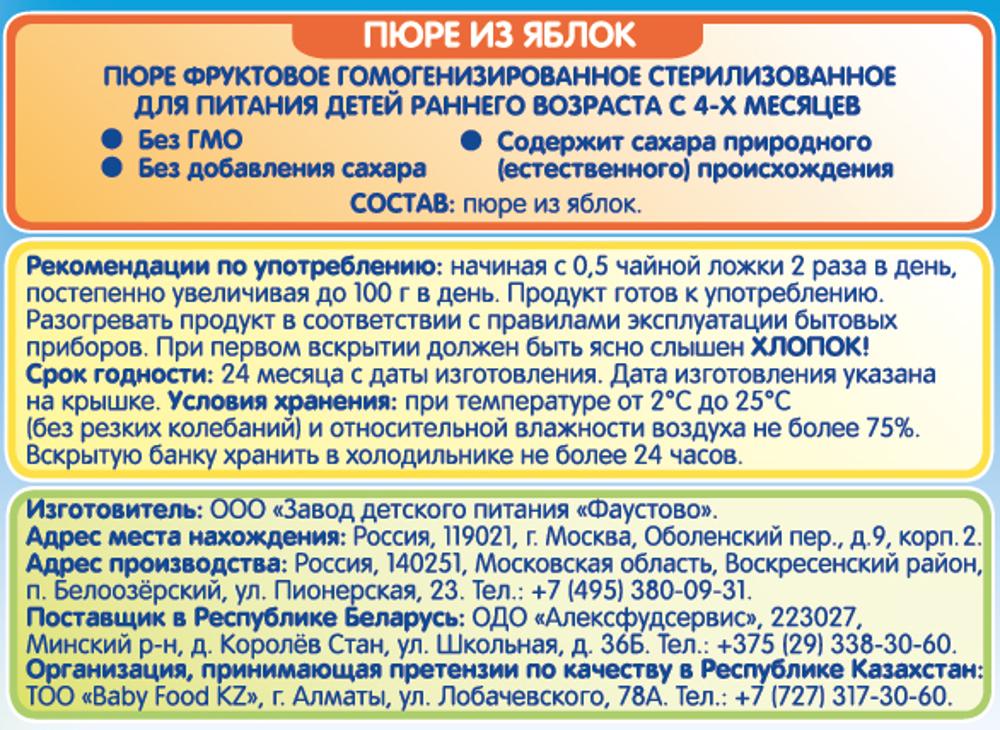 Пюре Бабушкино лукошко Яблоко (с 4 месяцев) 100 г, 6 шт
