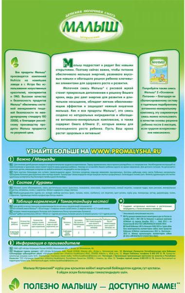 Купить Сухие, Малыш Истринский (Nutricia) 2 с рисовой мукой с 6 месяцев 350 г, Россия