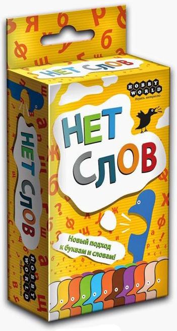 Развлекательные игры Hobby World Настольная игра Hobby World «Нет слов» настольная игра hobby world свинтус премиум 1888
