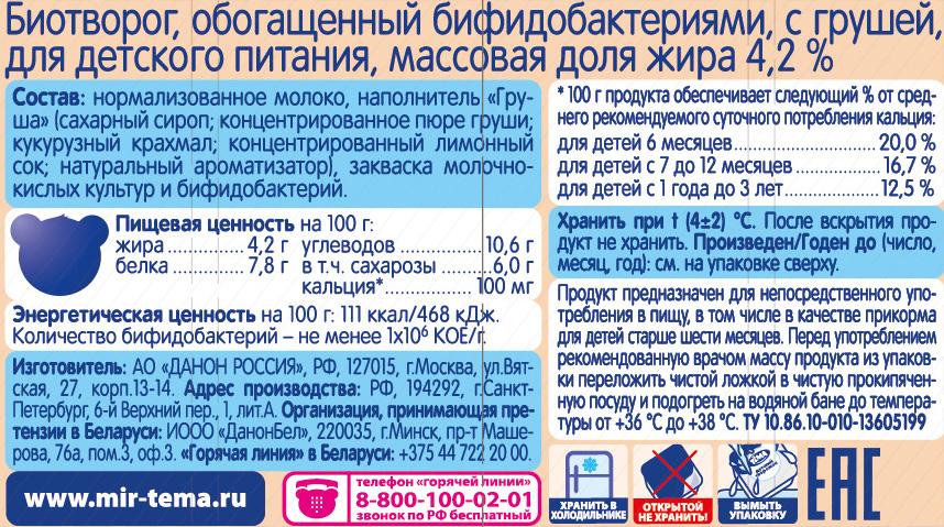 Молочная продукция Тёма Тёма Груша 4,2% с 6 мес. 100 г молоко тёма 3 2