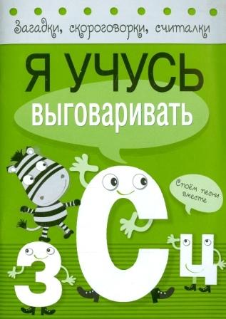 книга Лабиринт Я учусь выговаривать З, С, Ц дмитриева в сост я учусь читать тренажер для автоматизации навыков
