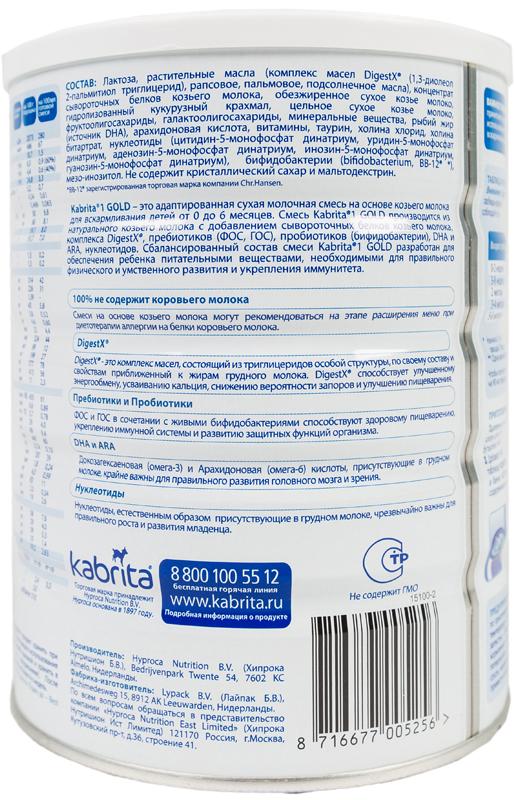 Сухие Kabrita Kabrita 1 GOLD (0-6 месяцев) 400 г kabrita молочная смесь kabrita 2 gold 6 12 м 800 г на основе козьего молока