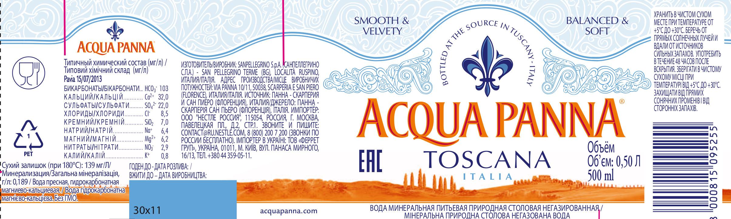 Вода Acqua Panna Вода минеральная Acqua Panna негазированная от 3 лет 0,5 л вода минеральная vittel негазированная от 3 лет 1 5 л
