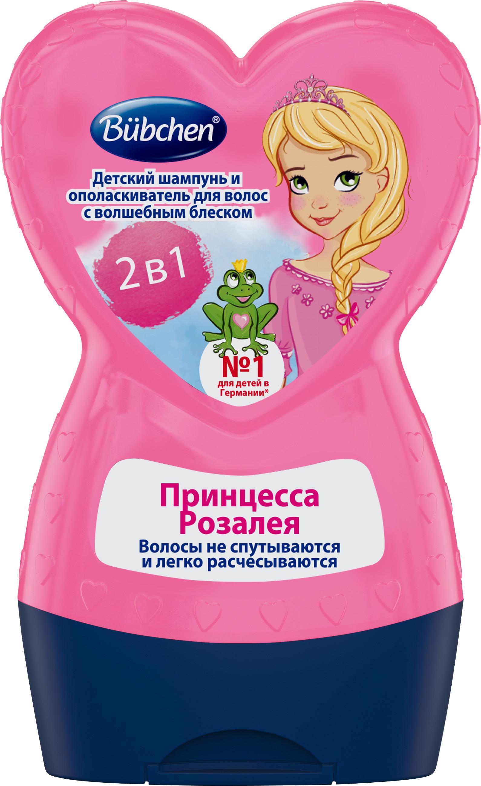Шампунь-ополаскиватель Bubchen с волшебным блеском «Принцесса Розалея» 2 в 1, 230 мл шампунь принцесса