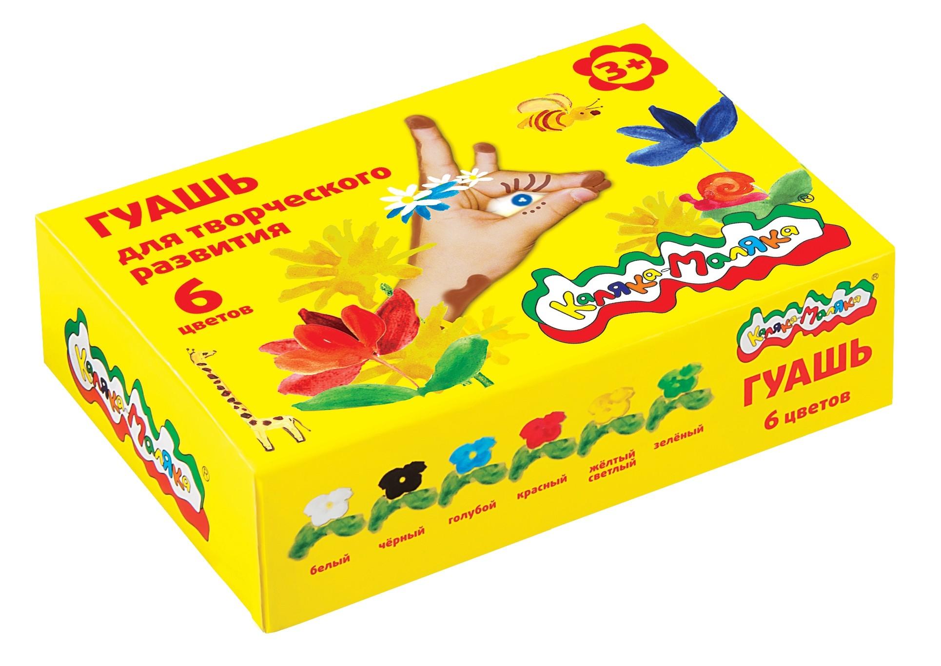 Гуашь Каляка-Маляка 6 цветов 17 мл ручки и карандаши каляка маляка карандаши пластиковые каляка маляка 12 цветов