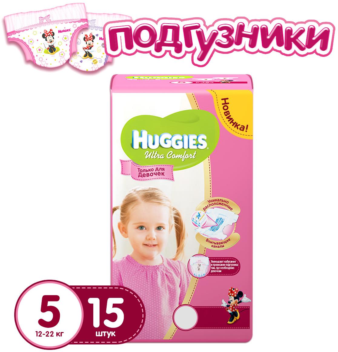 Подгузники Huggies Ultra Comfort для девочек 5 (12-22 кг) 15 шт. huggies подгузники для девочек ultra comfort 12 22 кг размер 5 15 шт
