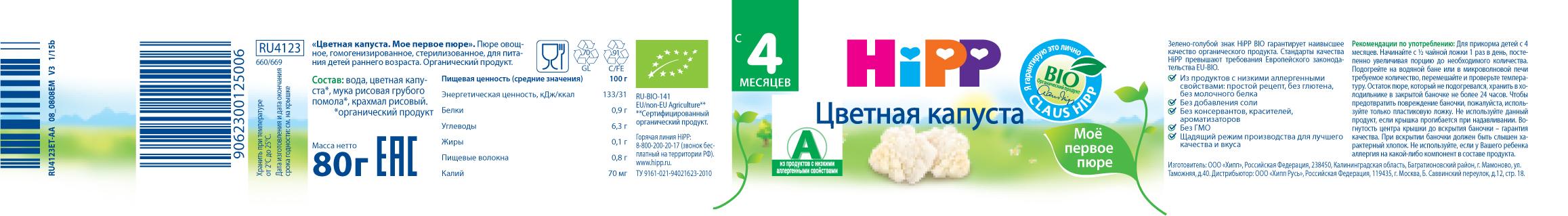 Овощное HIPP HiPP Цветная капуста (с 4 месяцев) 80 г овощное hipp hipp брокколи с 4 месяцев 80 г