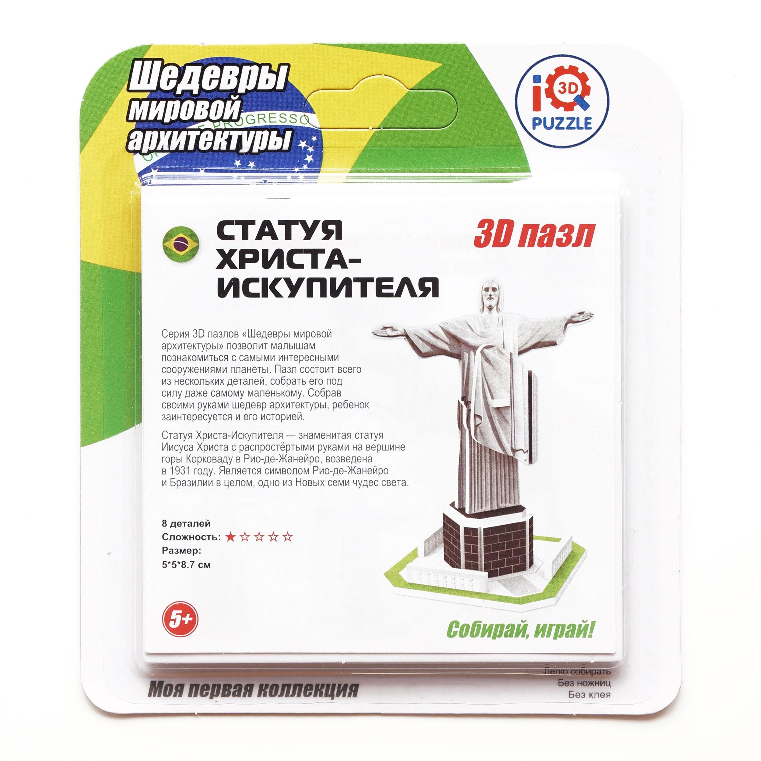Пазлы IQ 3D Puzzle Статуя Христа-Искупителя 3d пазл creative studio достопримечательности статуя свободы p031a