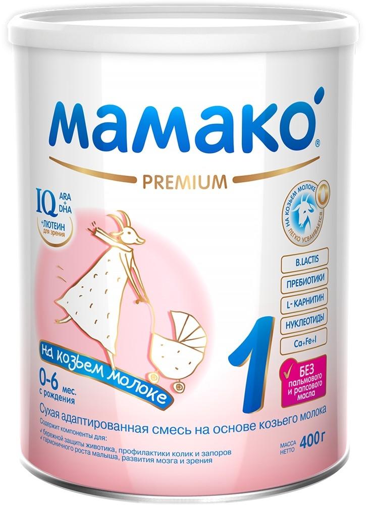 Молочная смесь МАМАКО' Мамако-1 Premium с рождения 400 г мамако 3 молочко детское с бифидобактериями на основе козьего молока с 1 года 800г