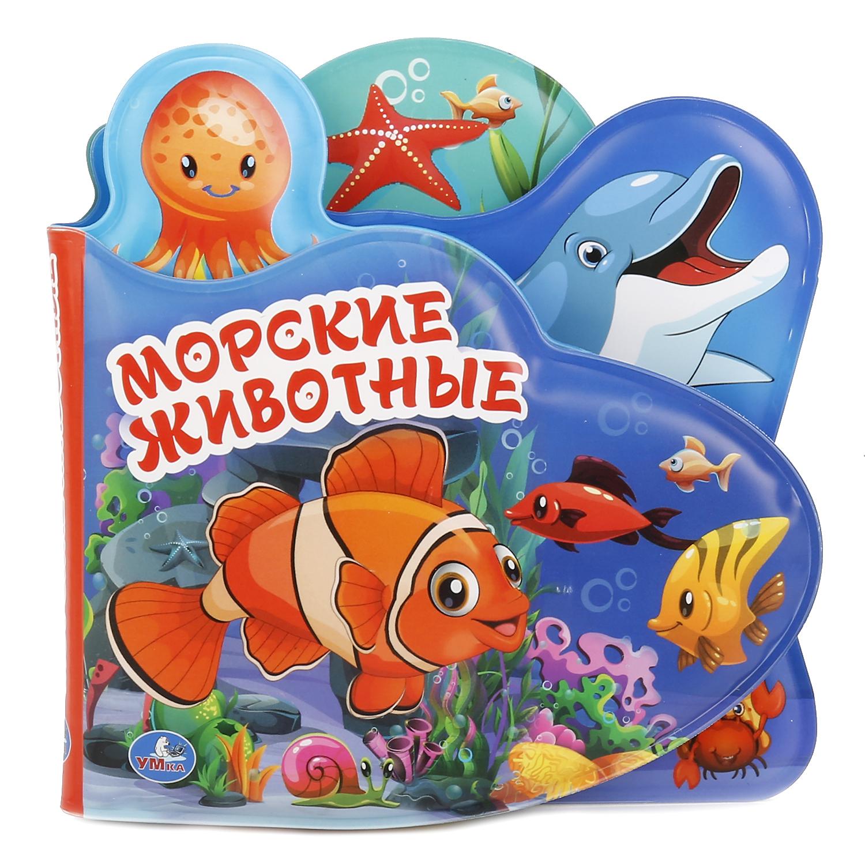 Игрушки для ванны Умка Книга-пищалка для ванны Умка «Морские животные» игрушки для ванны умка книга пищалка для ванны учим цвета