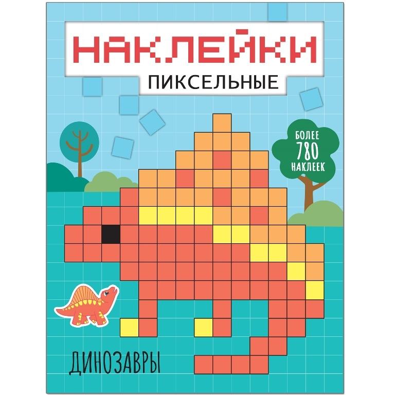 Книга Мозаика-Синтез Пиксельные наклейкию Динозавры удивительные динозавры альбом 250 наклеек