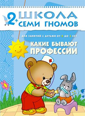 книга серии Школа семи гномов Школа Семи Гномов Какие бывают профессии недорого