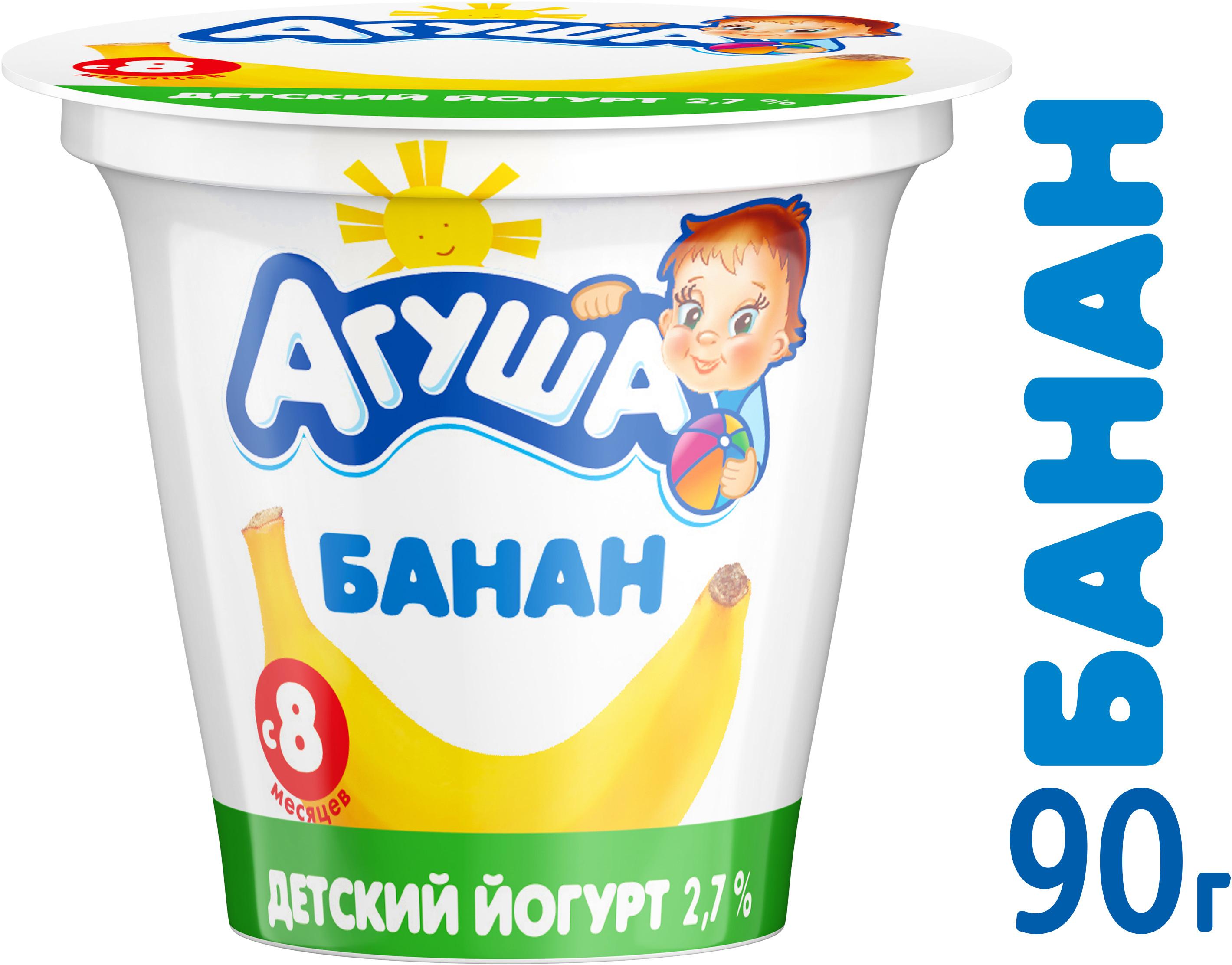 Йогурт Вимм-Билль-Данн Агуша Банан 2,7%, с 8 мес. 90 г йогурт вимм билль данн агуша классический 3 1% с 8 мес 200 г