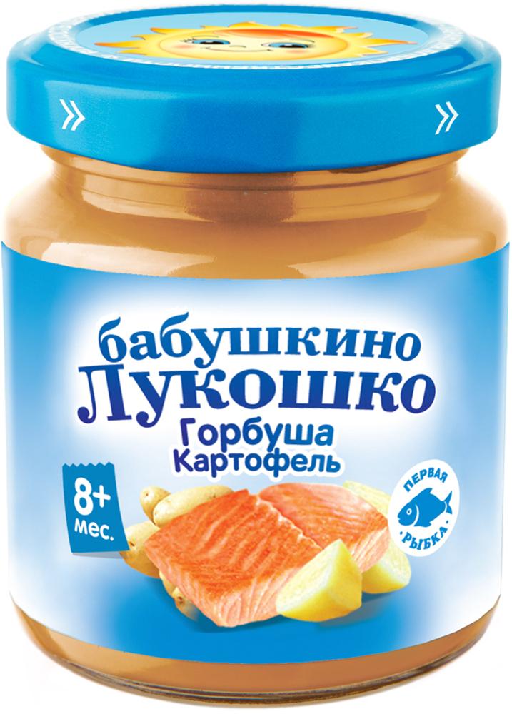 Пюре Бабушкино лукошко Бабушкино Лукошко Горбуша-картофель (с 8 месяцев) 100 г пюре gerber organic тыква и сладкий картофель с 5 мес 125 г