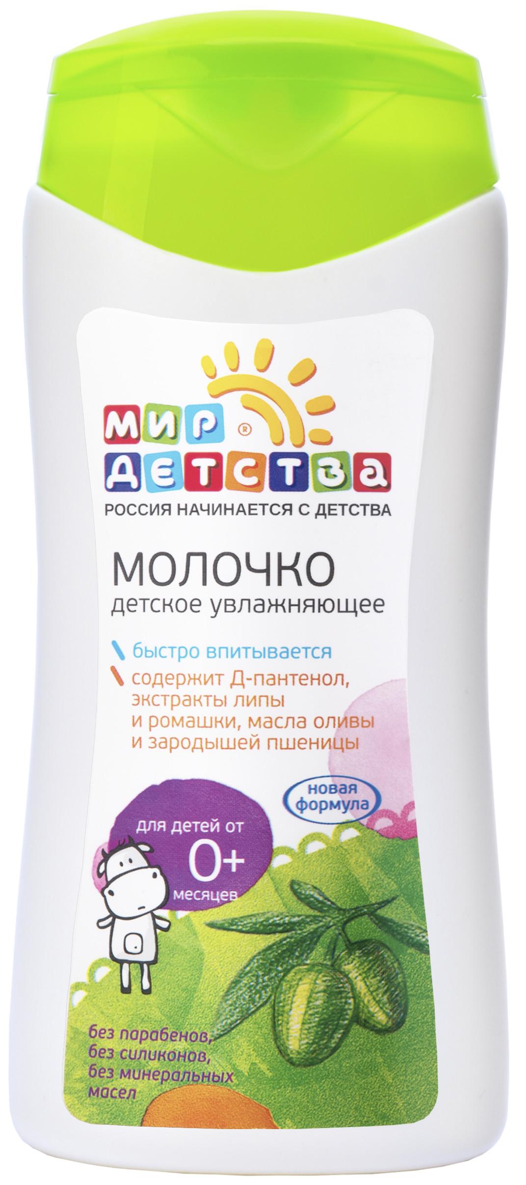 Молочко Мир детства увлажняющее, 200 мл de veleure молочко увлажняющее и успокаивающее 200 мл