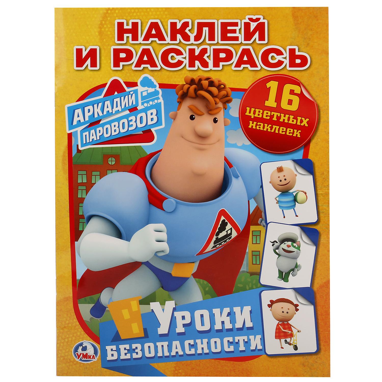 Книги с наклейками Умка «Аркадий Паровозов» с наклейками раскраски умка с наклейками потешки