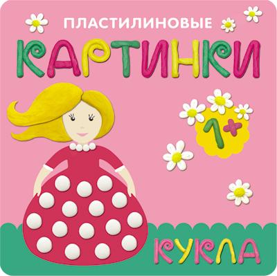 Первые книги малыша Мозаика-Синтез Книга «Пластилиновые картинки: Кукла»