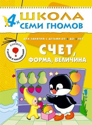 Книга серии Школа семи гномов Школа Семи Гномов Счет, форма, величина денисова д шсг пятый год счет форма величина