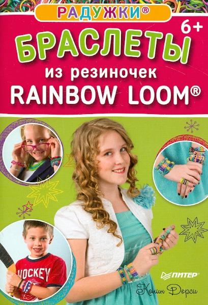 Книга Лабиринт Радужки. Браслеты из резиночек. Rainbow Loom радужки® плетение на пальцах браслеты и аксессуары 5 креативных мастер классов