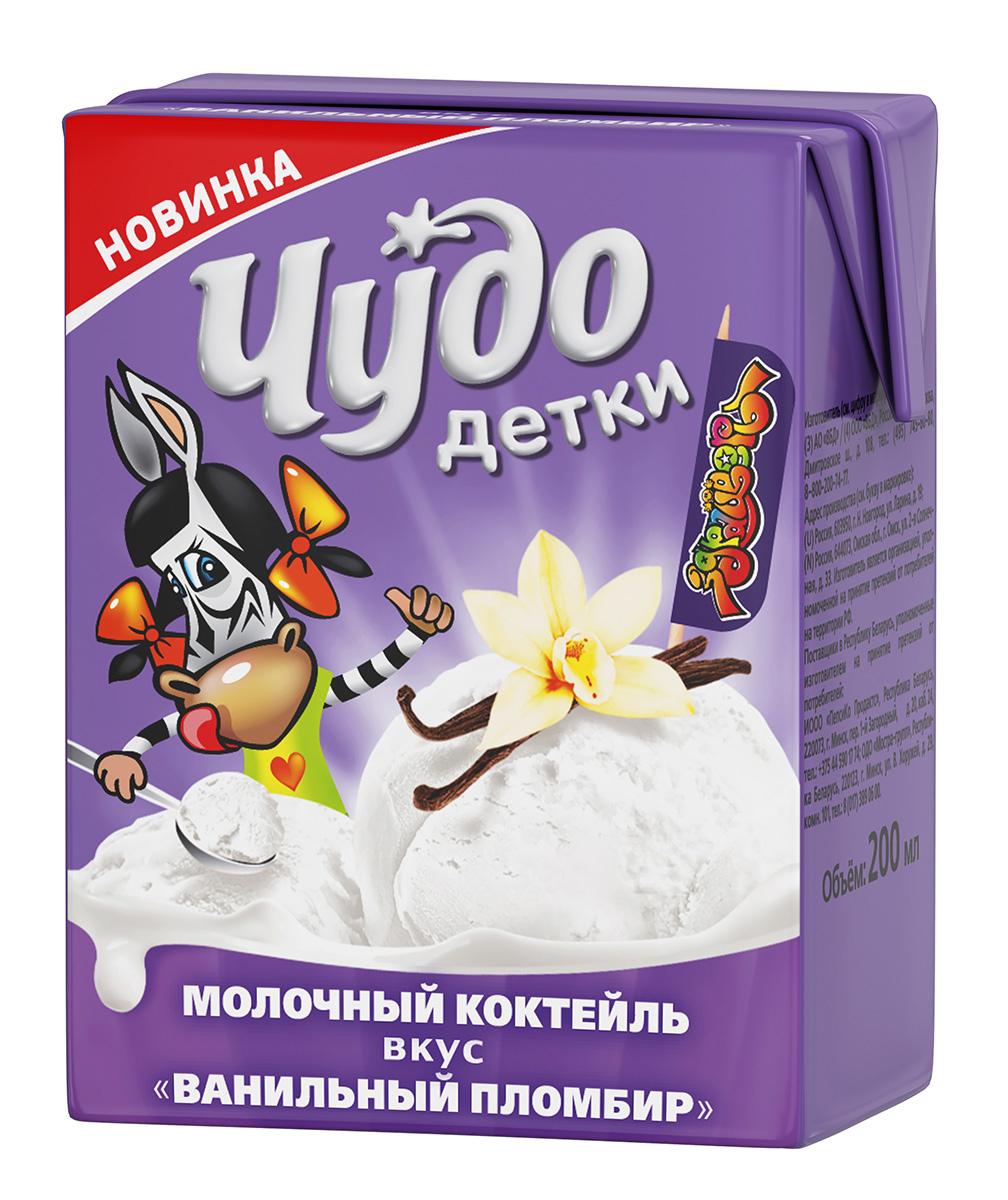 Купить Молочный коктейль, Пломбир ванильный 2, 5% с 3 лет 200 г, 1шт., Чудо Детки 4690228032202, Россия