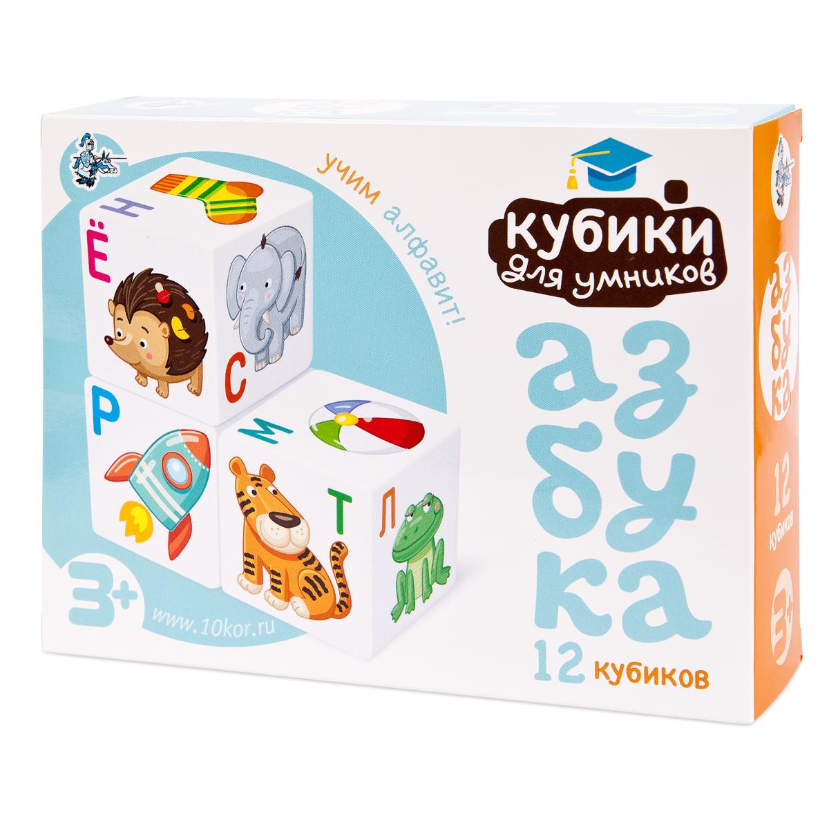 Кубики пластиковые Десятое королевство Кубики для умников. учим алфавит, 12шт.
