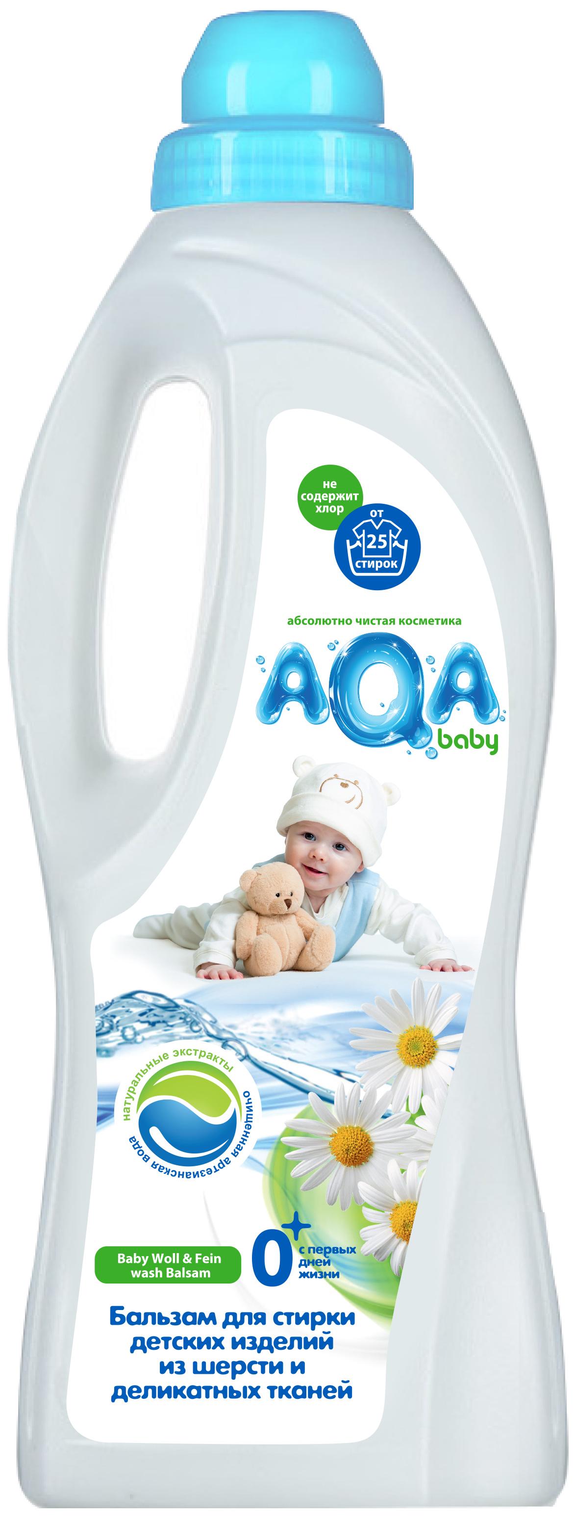 Бальзам для стирки шерсти и деликатных тканей AQA baby 1 л бальзам для стирки цветной одежды без фосфатов концентрат feedback 3 л