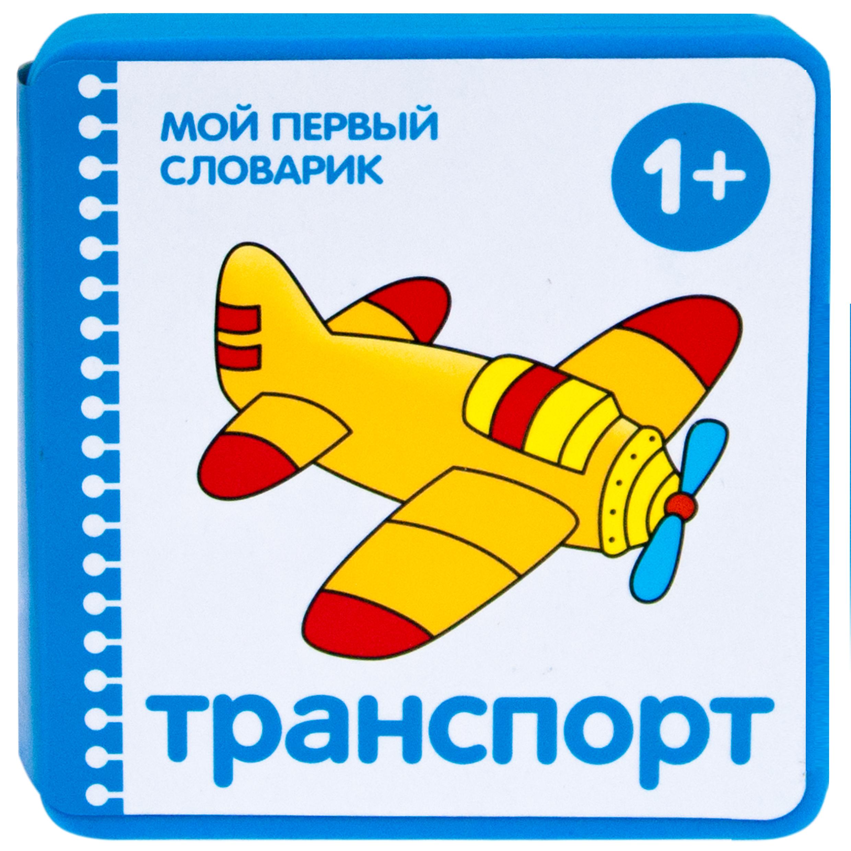 Книга Мозаика-Синтез Мой первый словарик. Транспорт первые книги малыша мозаика синтез мой первый словарик животные