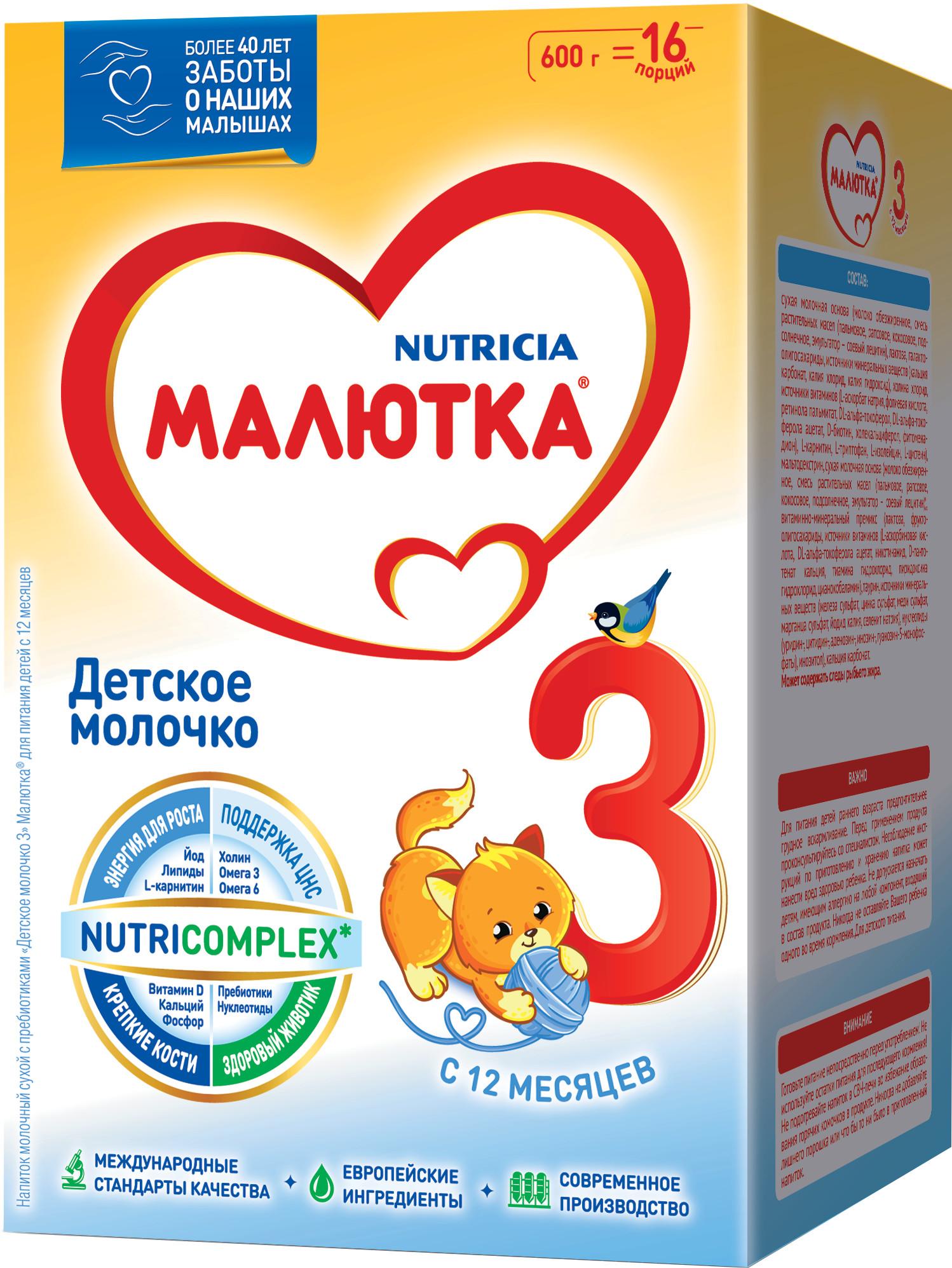 Сухие Малютка Детское молочко Малютка 3 с 12 мес. 600 г детское молочко малютка 4 700 г