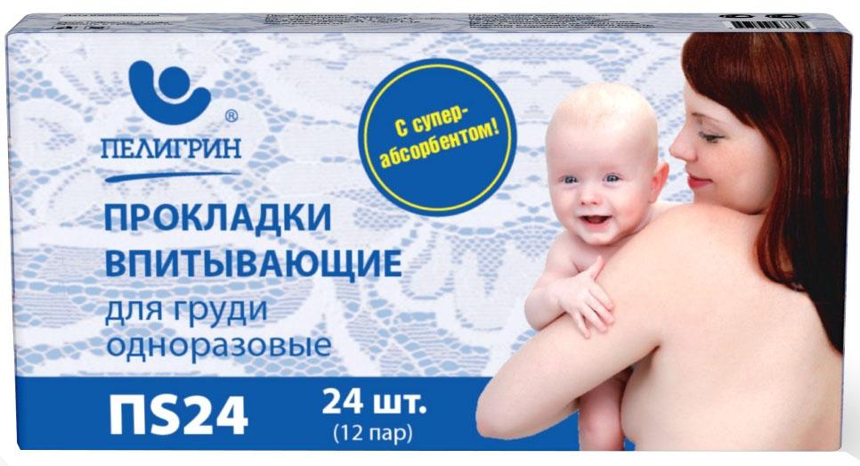 Уход за грудью Пелигрин Прокладки для груди Пелигрин впитывающие одноразовые 24 шт. впитывающие послеродовые прокладки пелигрин 10 шт
