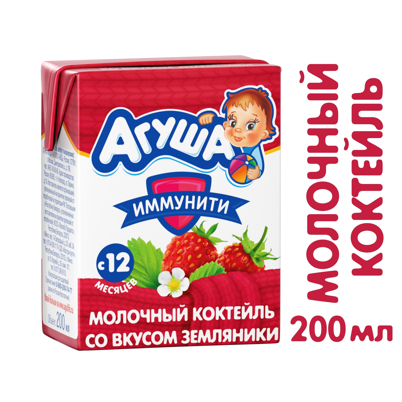 Коктейль молочный Агуша Иммунити Земляника 2.5 % с 12 мес. 200 мл цена 2017