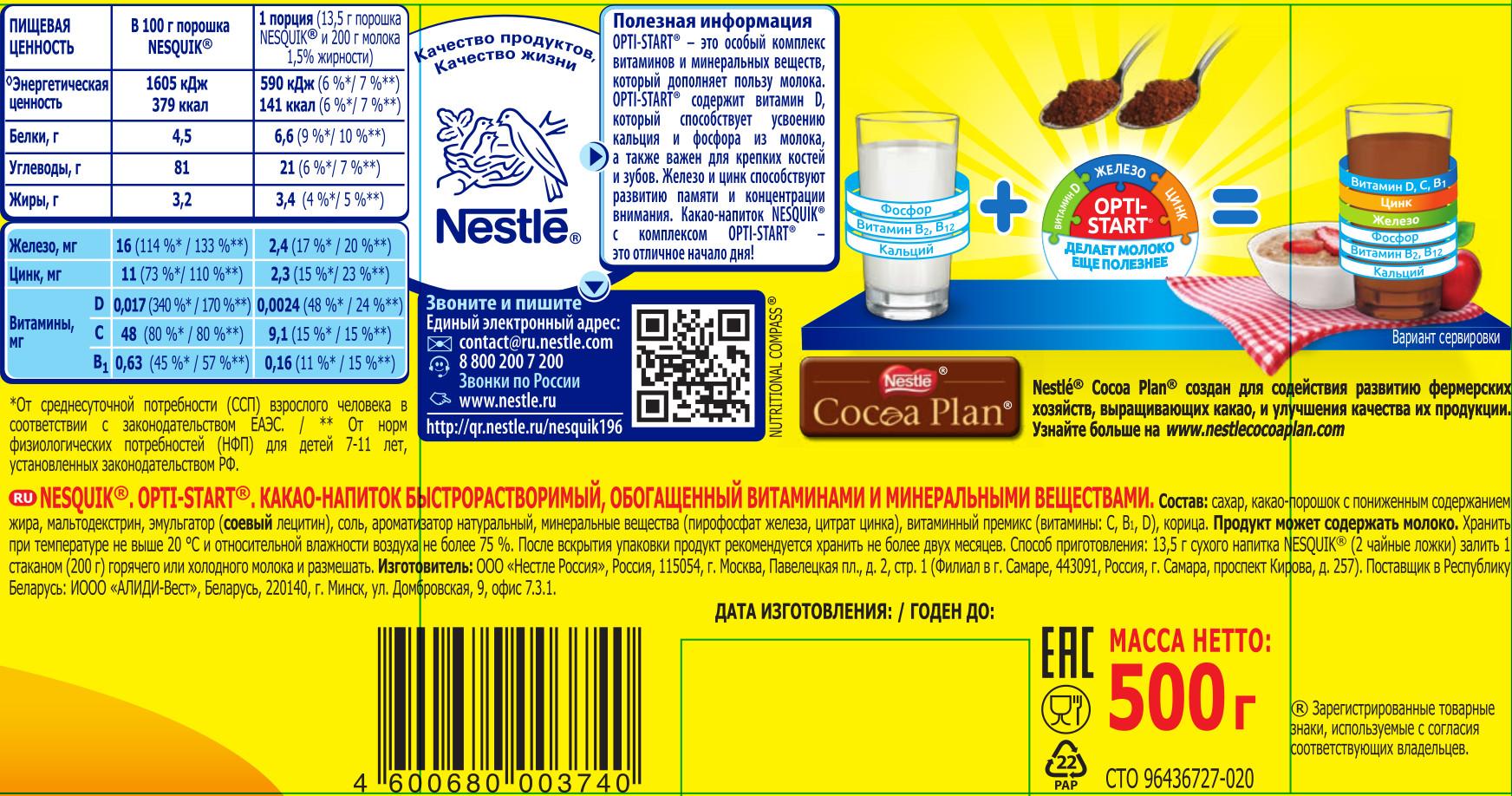 Какао-напиток Nesquik Nesquik 500 г
