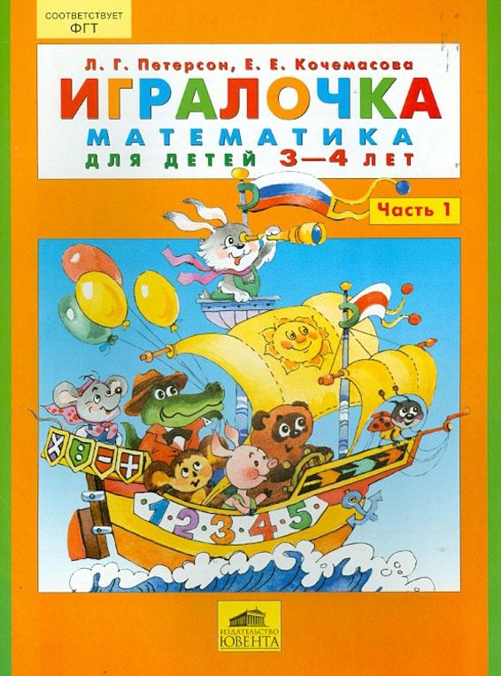 Книга для детей Лабиринт Игралочка Математика для детей 3 ...