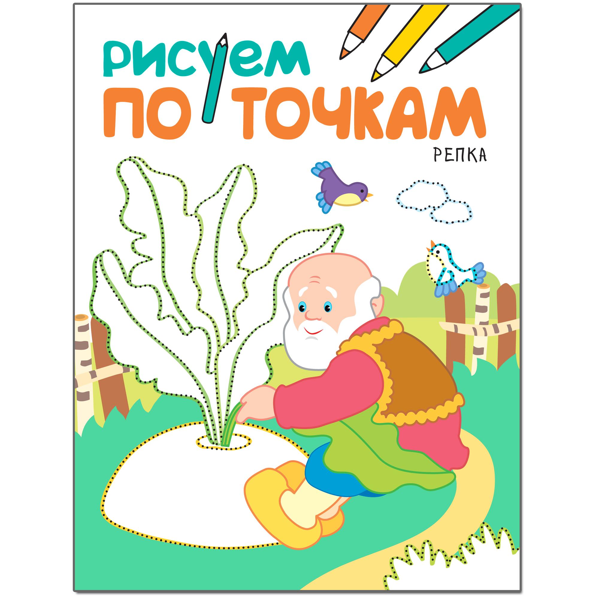 Книжка-раскраска Мозаика-Синтез Рисуем по точкам Репка уоллис э рисуем по точкам лучшие головоломки