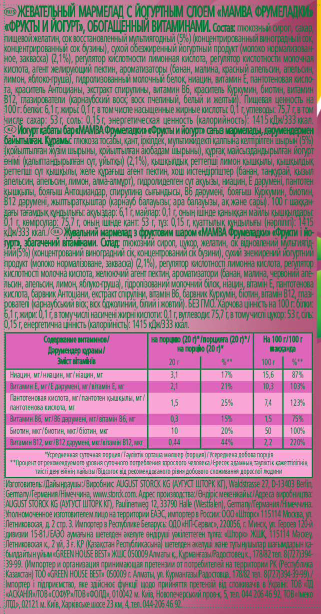 Жевательный мармелад Mamba Фрукты и йогурт 72 г жевательный мармелад mamba фруктовый микс 24 шт х 72 г