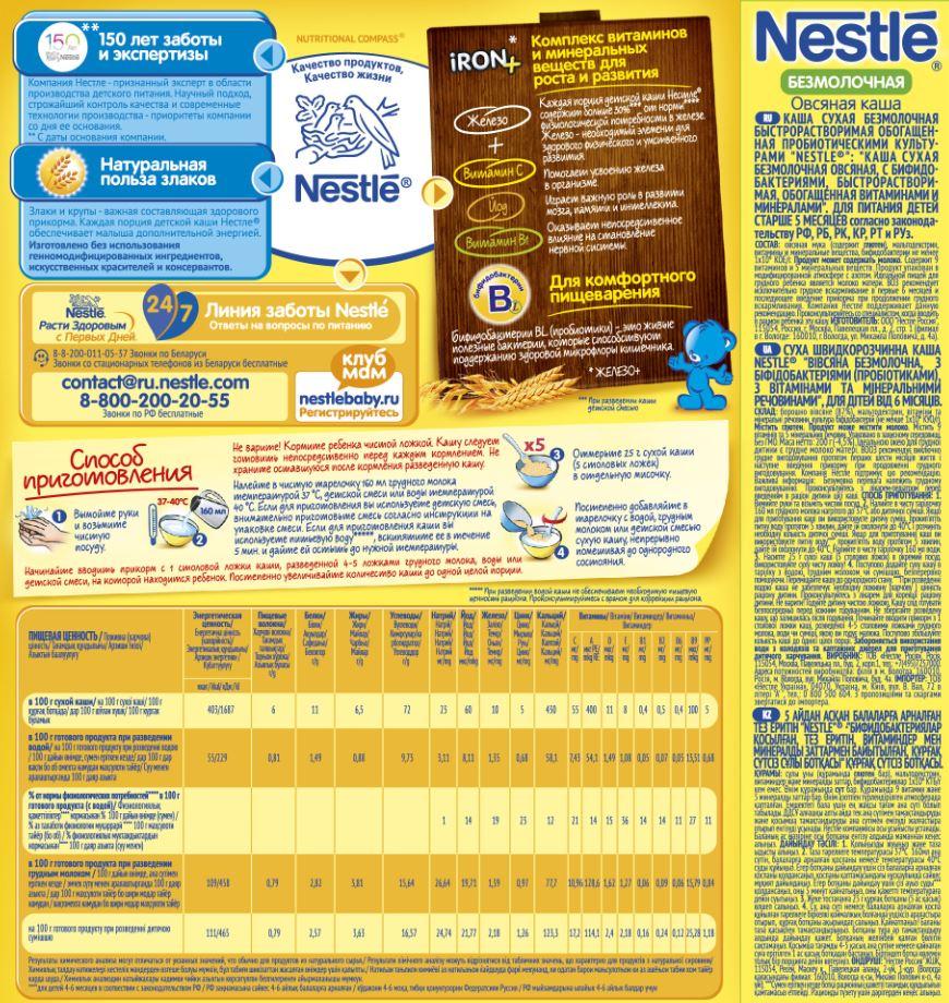 Каши Nestle Каша Nestle безмолочная овсяная с 5 мес. 200 г hipp безмолочная овсяная каша с абрикосами и яблоками с 6 мес 190 г