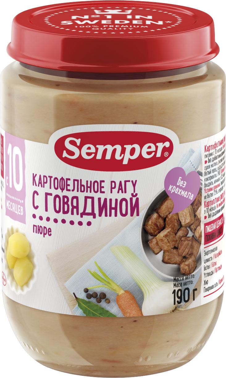 цены Мясное Semper Semper Картофельное рагу с говядиной (с 10 месяцев) 190 г
