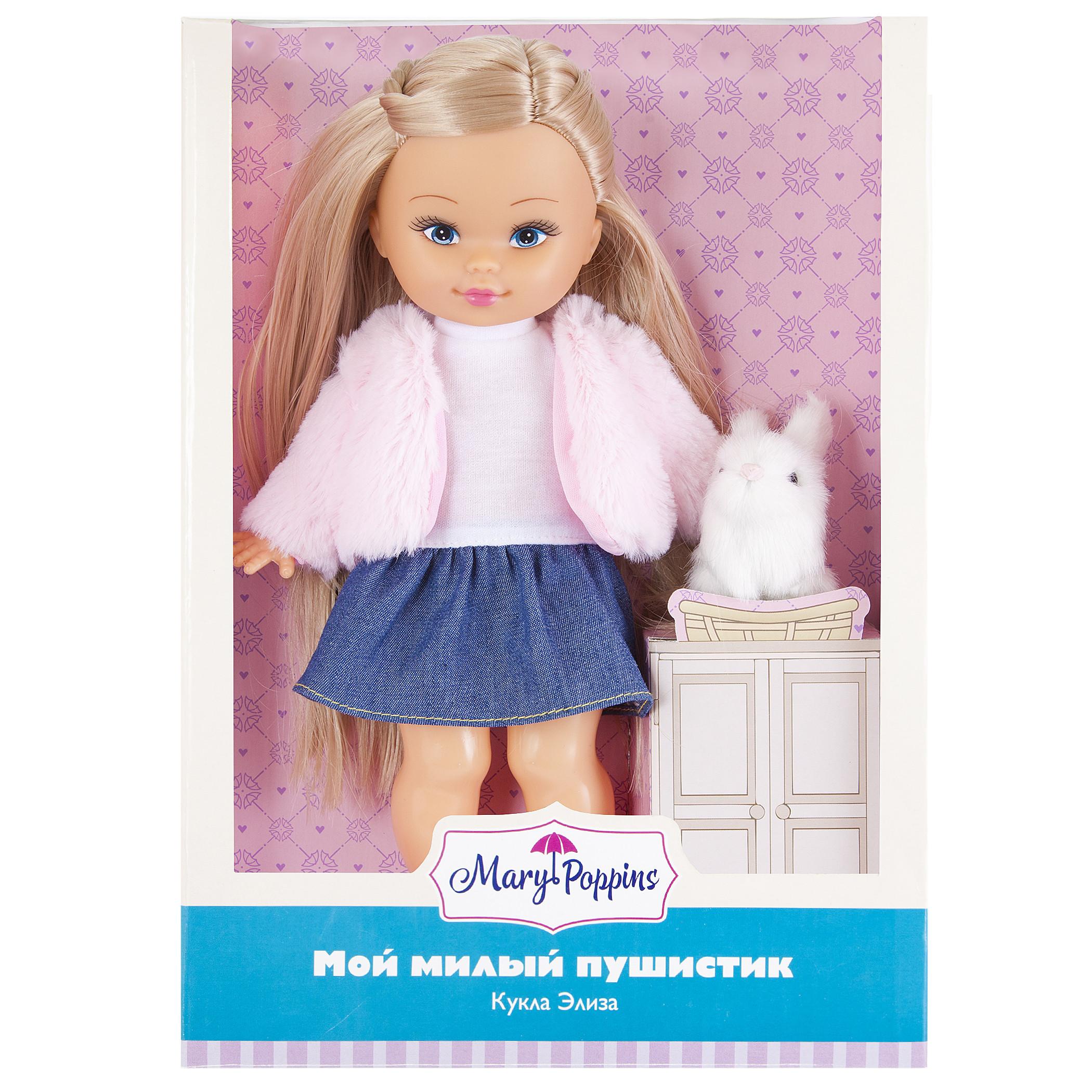Кукла Наша игрушка Элиза: Мой милый пушистик с зайкой кукла mary poppins элиза мой милый пушистик зайка
