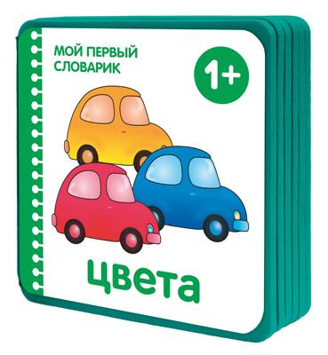 Купить Первые книги малыша, Мой первый словарик. Цвета, Мозаика-Синтез, Китай, Мультиколор