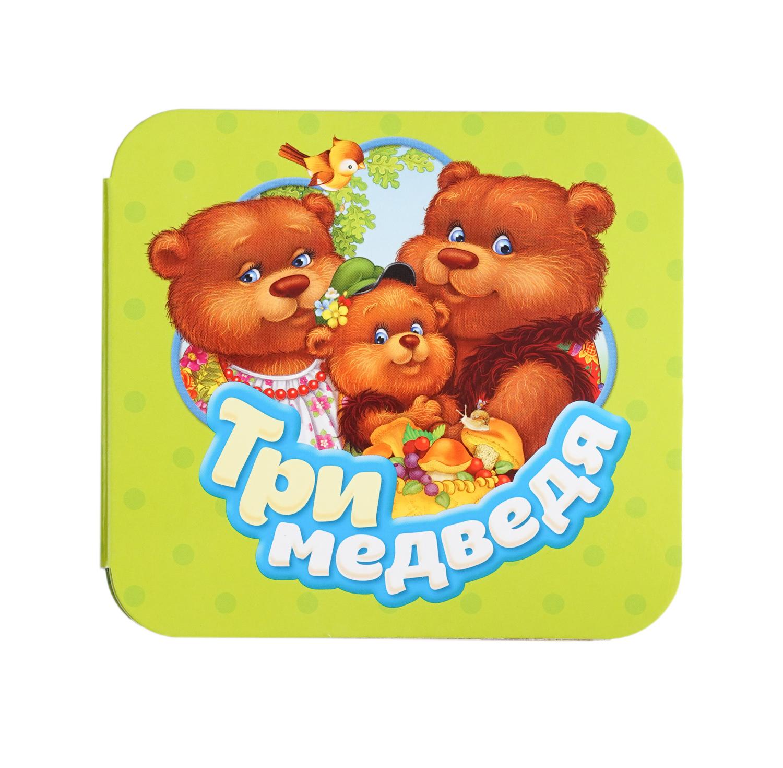 Книжка Росмэн Три медведя. Гармошки росмэн книга для малышей веселые гармошки загадки из джунглей
