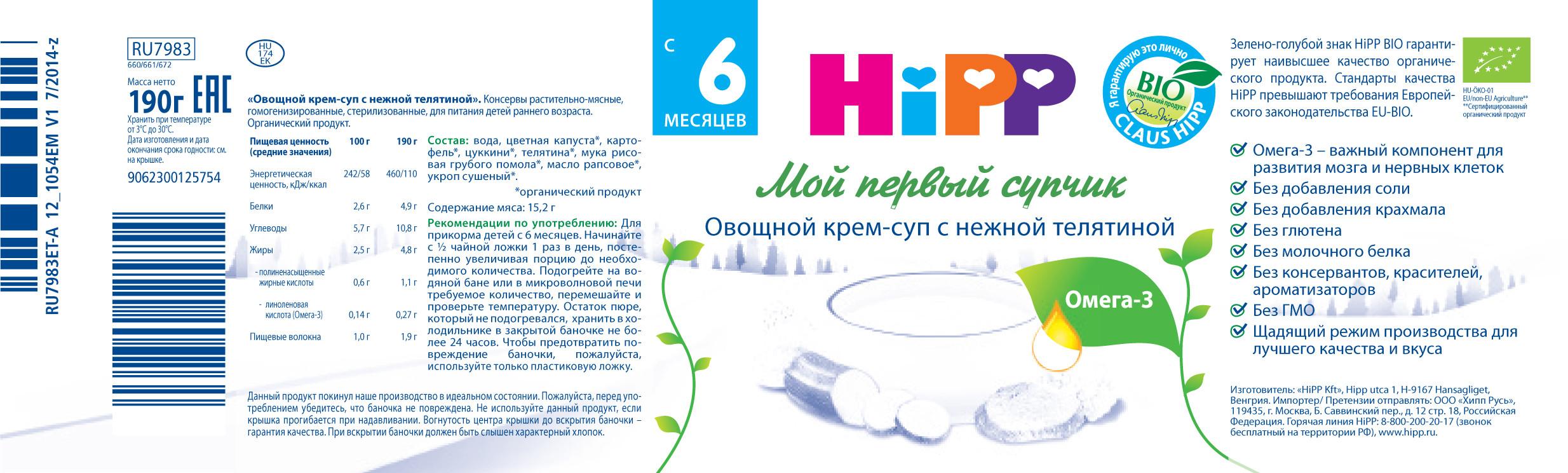 Супчики HIPP Овощной крем-суп Hipp с нежной телятиной. Мой первый супчик с 6 мес. 190 г крем суп hipp овощной с нежной телятиной с 6 мес 190 г