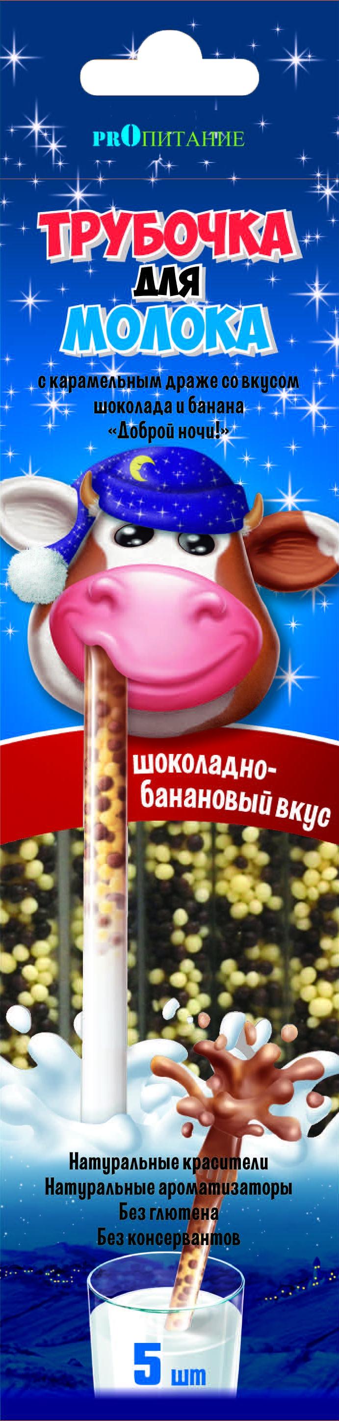 Соломинка для молока pr0питание PrOпитание «Доброй ночи!» с карамельным драже с шоколадно-банановым вкусом с 3 лет 30 г