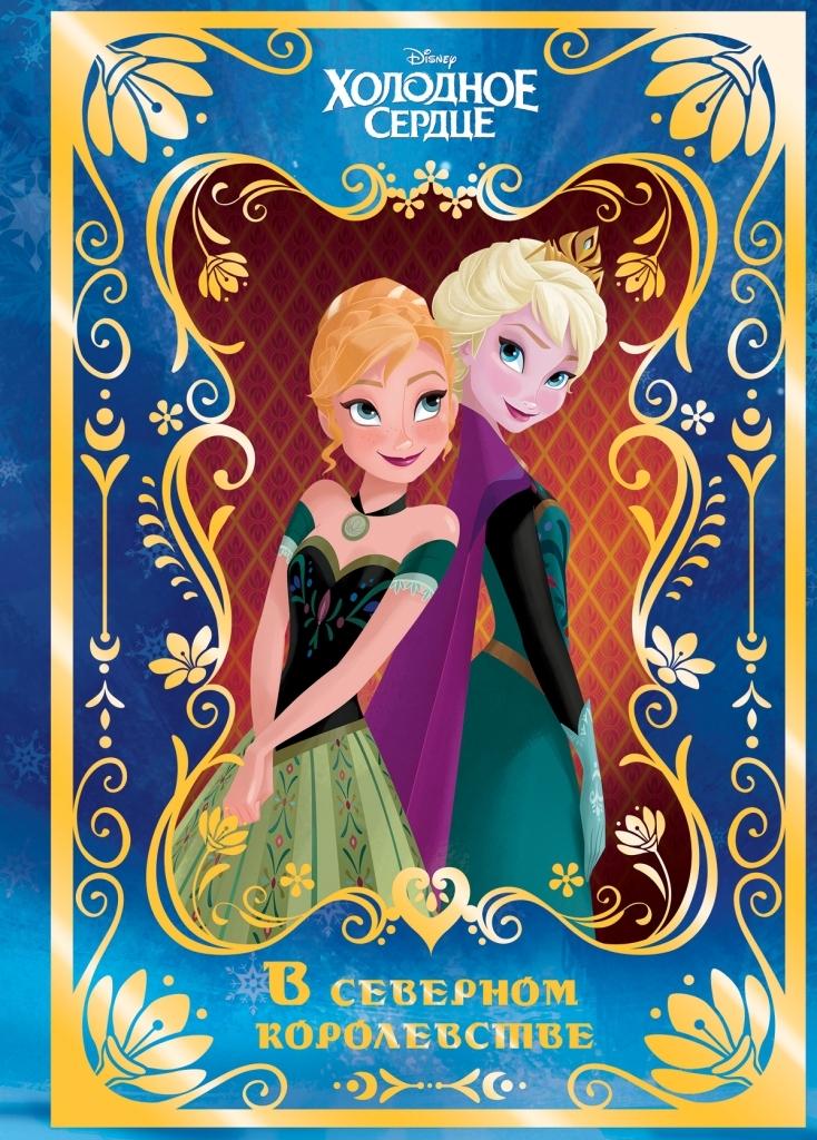 Художестенная литература Лабиринт Лабиринт «Холодное сердце. сеерном королесте. Disney»