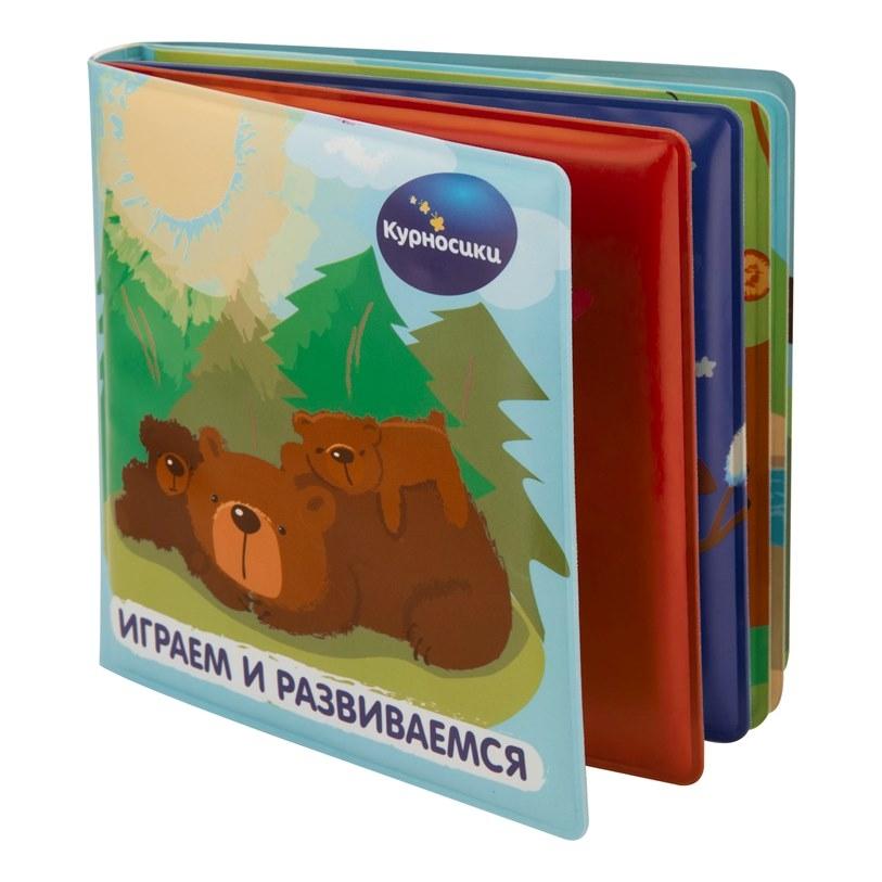 купить Книжка для ванны Курносики Играем и развиваемся. Любимые малыши онлайн