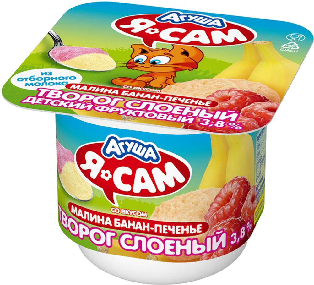 Творог Вимм-Билль-Данн Агуша двухслойный «Я Сам» Малина, банан и печенье 3,8% с 6 мес. 100 г агуша морс я сам ягодный сбор 200 мл