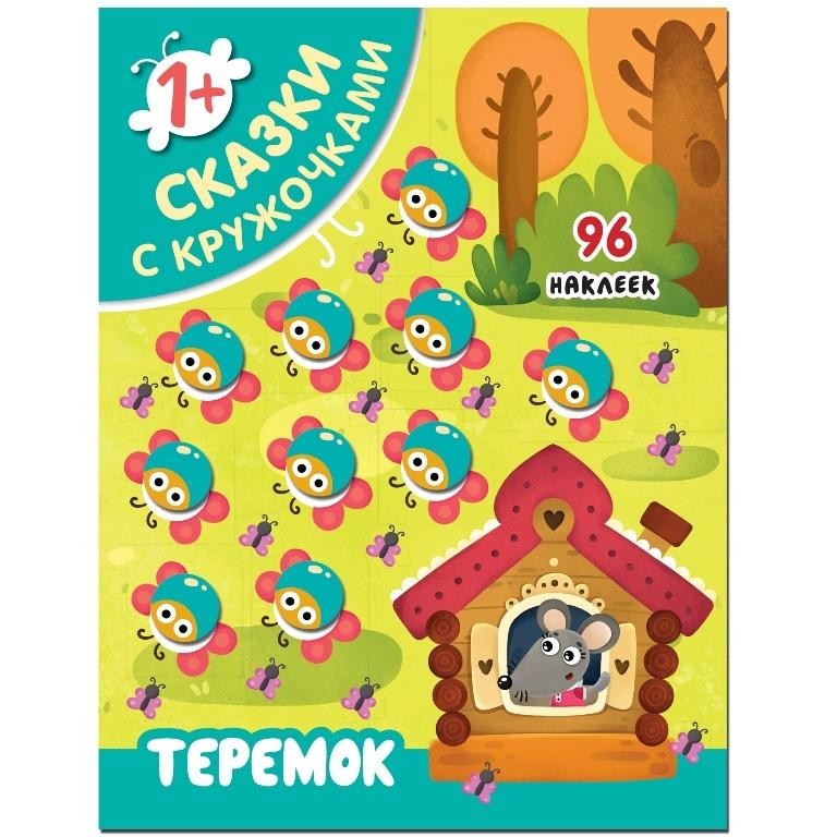 Книга Мозаика-Синтез Сказки с кружочками Теремок книжка игрушка мозаика синтез теремок любимые сказки с кубиками 2