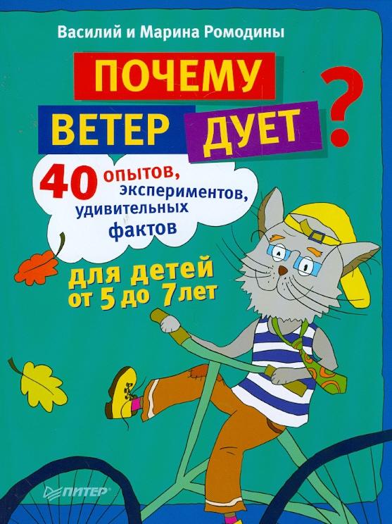 Книга Лабиринт Почему ветер дует? 40 опытов, экспериментов, удивительных фактов для детей от 5 до 7 лет п м волцит почему дует ветер