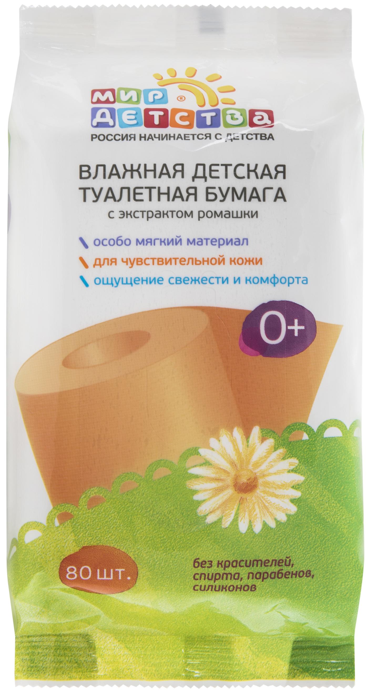 Влажные салфетки для малышей Мир детства Влажная туалетная бумага туалетная бумага regina деликатис