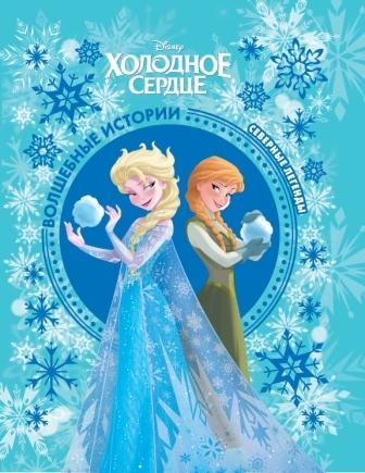 Книжка Лабиринт Холодное сердце. Северные легенды. Disney