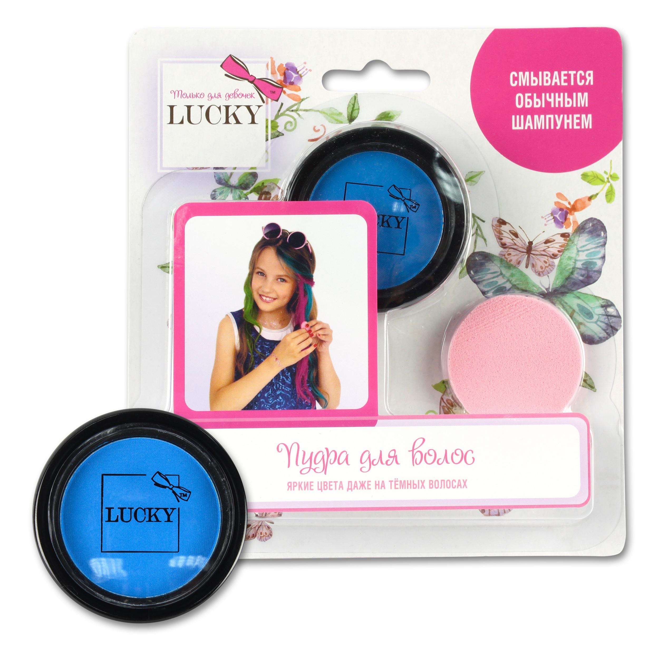 Пудра для волос Lucky Со спонжем, цвет синий пудра для волос lucky со спонжем цвет зеленый